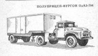 Продаю Грузовой транспорт На