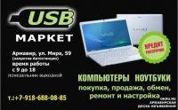 Продаю Ноутбуки Огромный