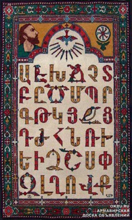 Роспись по-армянски