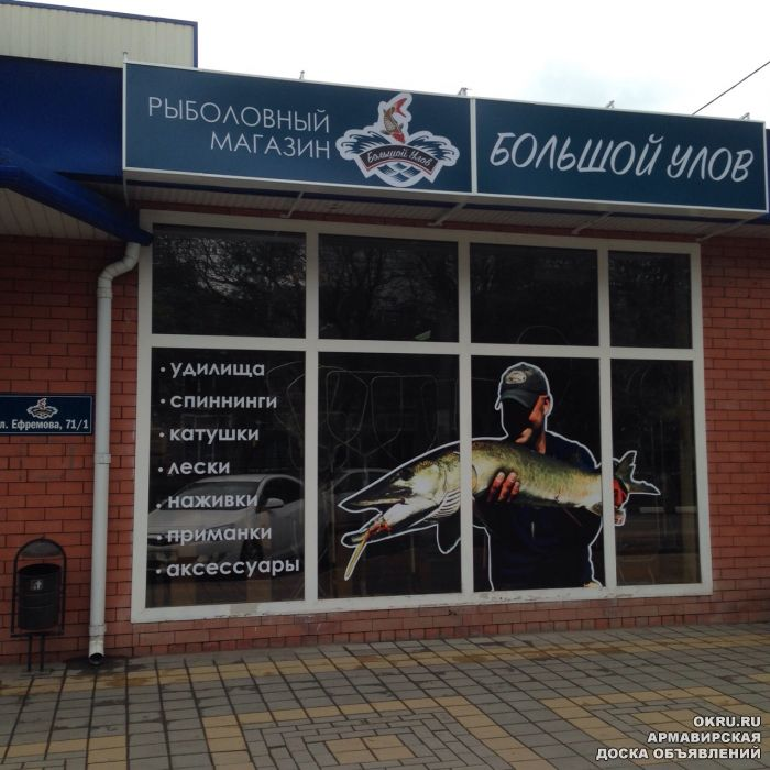 каскад рыболовный магазин