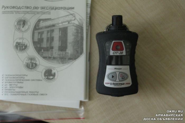 сигнализатор сгг 20 цена