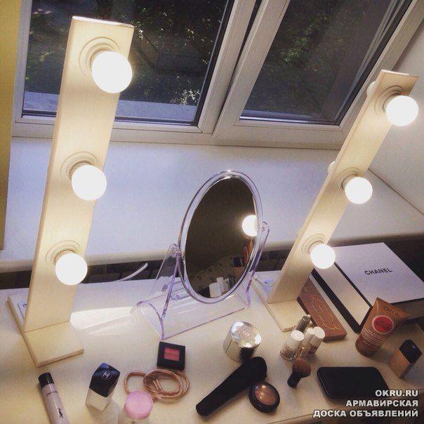 Стойки освещения для макияжа