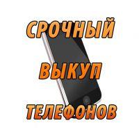 Куплю Телефон Куплю мобильный