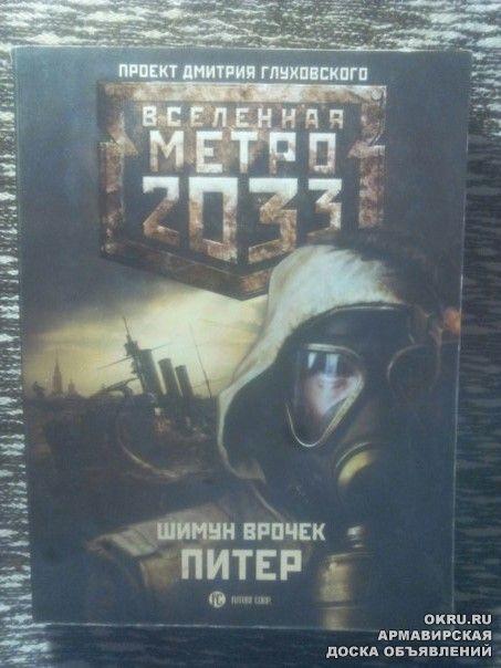МЕТРО 2033 ПИТЕР АУДИОКНИГА СКАЧАТЬ БЕСПЛАТНО