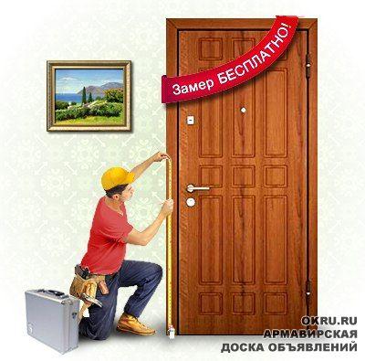 металлические двери замер установка день
