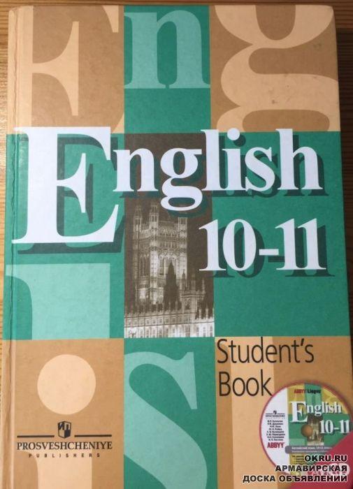 учебник по английскому языку 5-е издание автор а.п.голубев гдз