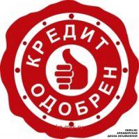 кредит онлайн ru доска объ¤влений