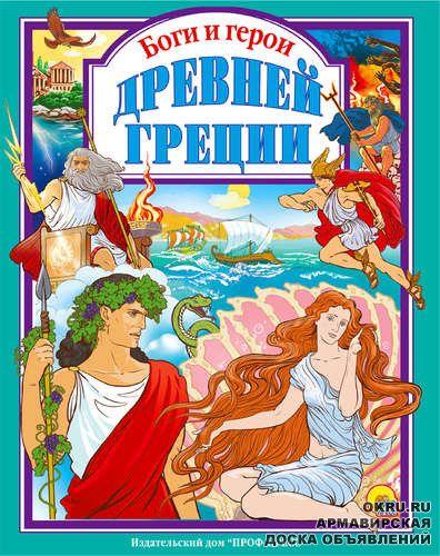Боги и герои греции