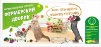 Продаю Товары для животных
