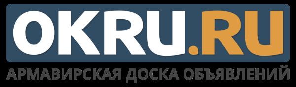 Армавирская доска объявлений вакансии работа работа в москве вахта с жильем свежие вакансии строительство