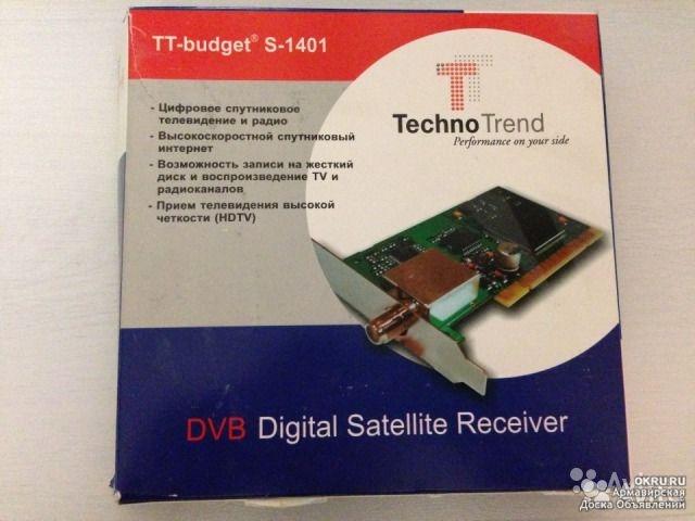 Dvb-карта technotrend tt-budget s-1401 (skystar 3) - приемник спутниковый