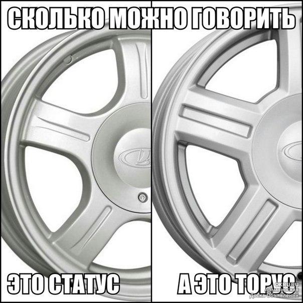 Что такое литые диски статусы