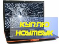 Продаю Ноутбуки Куплю