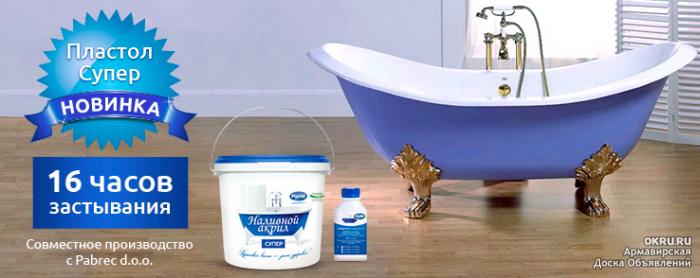 работы цена акриловой краски для ванной набережные челны новички пополнили ряды