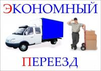 Предлагаю Транспортные услуги