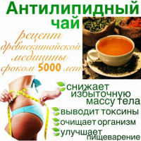 Продаю Другие продукты Чай