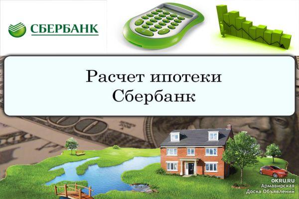 Ипотека банка Сбербанк России  рассчитать на кредитном