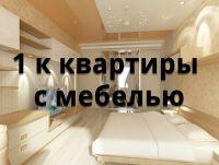 Сдаю Однокомнатные квартиры