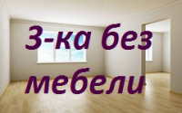 Сдаю Трёхкомнатные квартиры