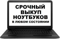 Продаю Ноутбуки Срочный выкуп