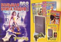 Продаю Приставки и игры