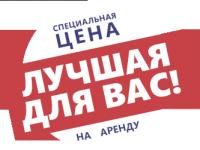 Сдаю Коммерч офисы здания Под