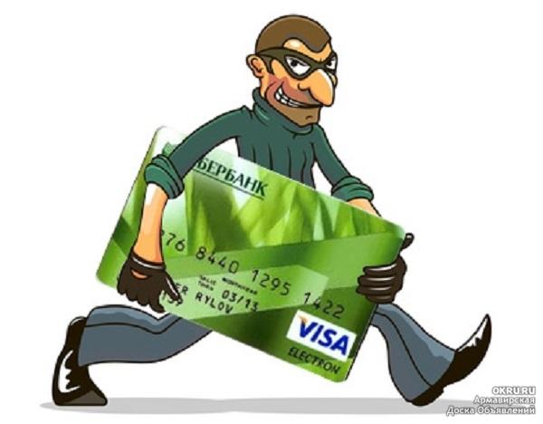 как перевести деньги мошенничество запрещалось Диаспаре