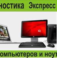 Предлагаю Компьютерные услуги
