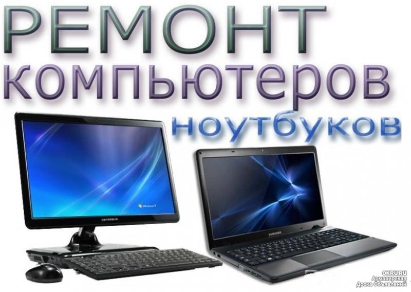 Компьютеры реклама картинки