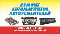 Продаю Автоаксессуары Ремонт