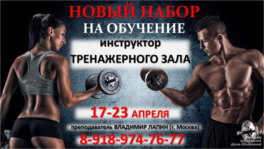 связан вакансии на тренера по фитнесу в москве труба