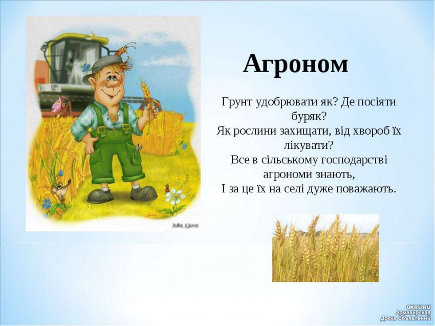 Картинки детские агронома