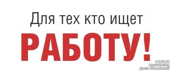 Свежие вакансии и работа новокубанск продать автомобиль с пробегом подать объявление бесплатно