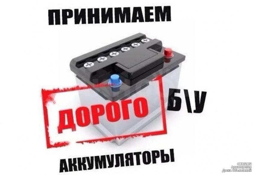 Сдать аккумуляторы в Мир Совхоз цена на латунь за кг в Новоегорий
