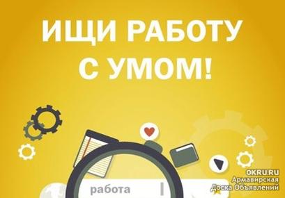 Работа бухгалтера в армавире свежие вакансии вакансии для инвалидов в москве вакансии свежие
