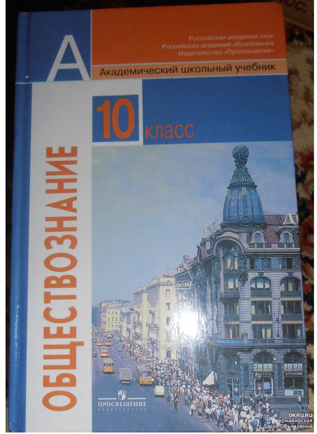 Обществознание 10 Академический Учебник Боголюбов Гдз