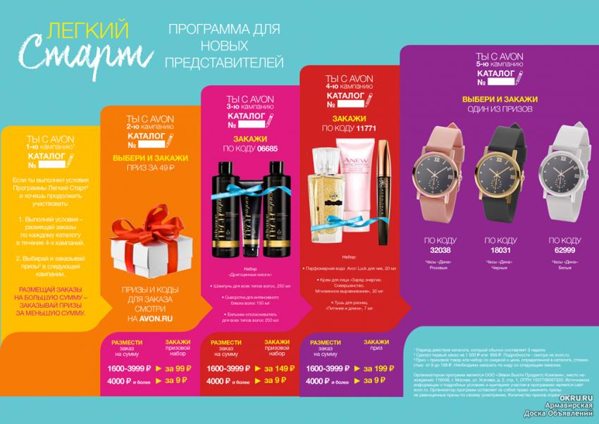 Avon как заказать подарок новому представителю купить косметику atelier новосибирск