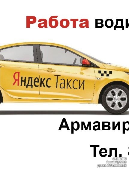 Такси армавир доставка цветов спб