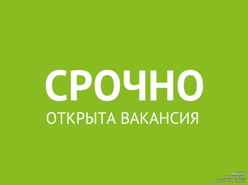 Окру ру армавирские объявления работа вакансии дать бесплатное объявление о продаже автомобиля в г.ульяновске