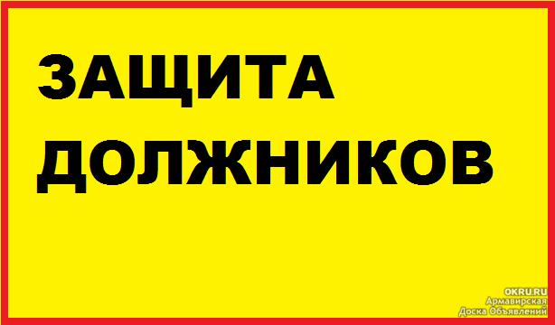 Армавир доска объявлений о поиске рабочих фирм доска объявлений портала