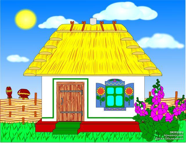 Картинка хата для детей на прозрачном фоне