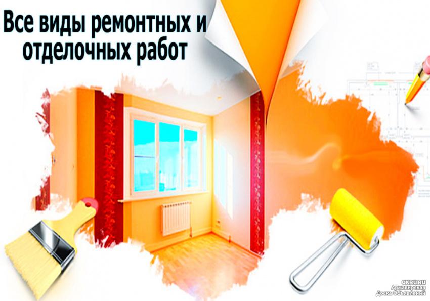 ремонт квартиры реклама картинка ориентируются западные новинки
