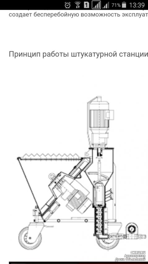 принцип работы штукатурной станции